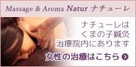 ナチューレはくまの子はり灸治療院内にあります。女性の治療はナチューレへ