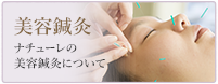 美容鍼灸についてはコチラ。ナチューレの美容鍼灸について